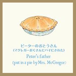 ピーターのお父さん