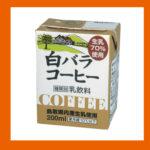 白バラ牛乳のコーヒー牛乳やフルーツ牛乳はおいしい!取り寄せは可能?