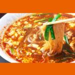 【ケンミンショー】辛麺(からめん)はコンニャク麺と唐辛子でヘルシー!?発祥の店「桝元」のお取り寄せ情報!