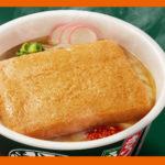 【ソレダメ】モチモチ麺が、さらにモチモチに!どん兵衛の新しい食べ方とは