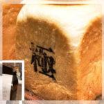 """1本2160円の食パン""""極""""は完全予約制!神戸小麦庵の場所は?関西食パンコレクションの店は?【ケンミンショー】"""