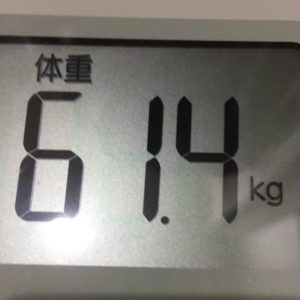 体幹リセットダイエット10日目の体重