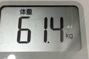 1ヶ月間健康ダイエット14日目の体重