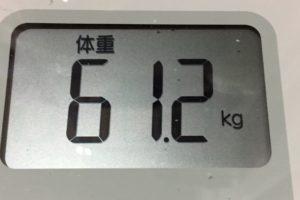 1ヶ月健康ダイエット20日目の体重