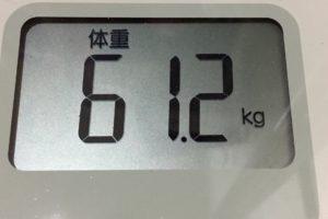 痩せるまでダイエット33日目の体重