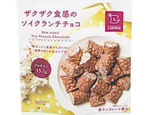 ローソンのザクザク食感のソイクランチチョコはダイエットの味方!?