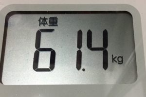 やせるまでダイエット36日目の体重