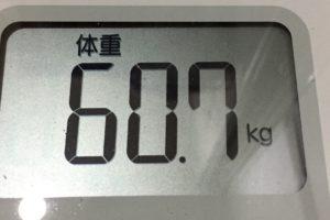 痩せるまでダイエット40日目の体重