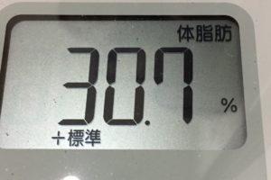 痩せるまでダイエット42日目の体脂肪