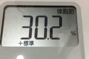 痩せるまでダイエット44日目の体脂肪