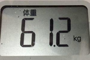 痩せるまでダイエット58日目の体重
