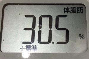 痩せるまでダイエット58日目の体脂肪