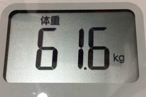 痩せるまでダイエット61日目の体重