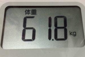痩せるまでダイエット63日目の体重