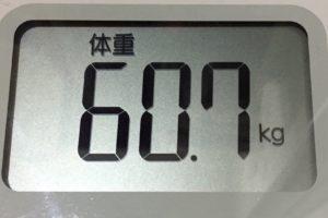 痩せるまでダイエット68日目の体重
