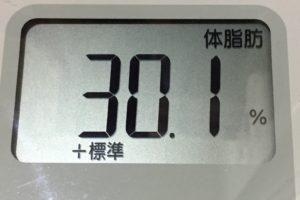 痩せるまでダイエット68日目の体脂肪