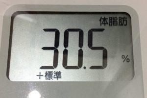 痩せるまでダイエット77日目の体脂肪