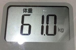痩せるまでダイエット81日目の体重