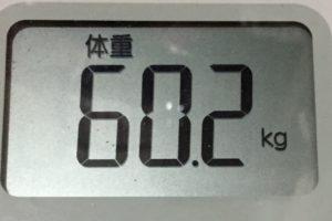 痩せるまでダイエット82日目の体重