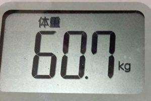 痩せるまでダイエット85日目の体重