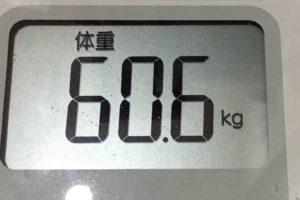 痩せるまでダイエット87日目の体重