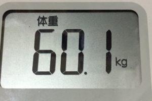 痩せるまでダイエット90日目の体重
