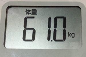 痩せるまでダイエット92日目の体重