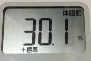 痩せるまでダイエット92日目の体脂肪
