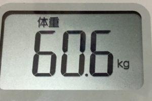痩せるまでダイエット93日目の体重