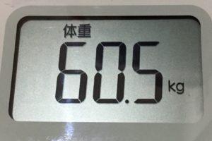 痩せるまでダイエット95日目の体重
