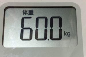痩せるまでダイエット96日目の体重