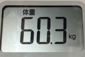 痩せるまでダイエット97日目の体重