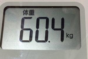 痩せるまでダイエット100日目の体重