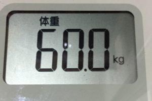 痩せるまでダイエット101日目の体重