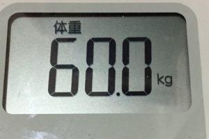 痩せるまでダイエット103日目の体重