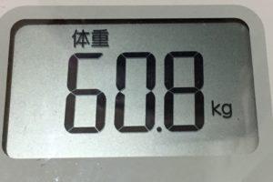痩せるまでダイエット110日目の体重