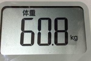 痩せるまでダイエット112日目の体重