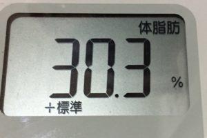 痩せるまでダイエット114日目の体脂肪