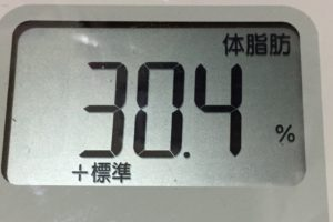 痩せるまでダイエット116日目の体脂肪