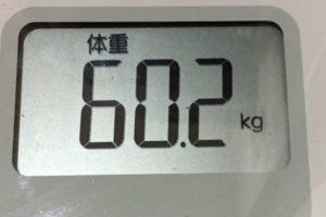 痩せるまでダイエット118日目の体重