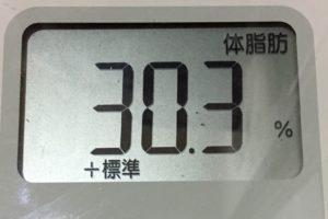 痩せるまでダイエット118日目の体脂肪